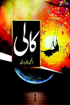 Kali (Black Woman) Social Romantic Urdu Novel by Rakhi Chaudhary Writer & Novelist