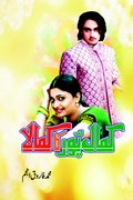 Kamal Pur Ka Kamala Full Comedy Urdu Novel by Farooq Anjum Writer & Novelist
