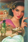 Urdu Novel Kanch Ka Masiha by Fayyaz Mahi