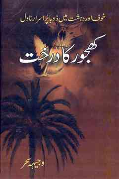 Khajoor Ka Darakht Urdu Novel by Wajiha Saher