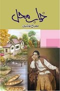 Urdu Novel Khawab Mahal by Misbah Nausheen