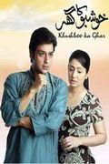 Social Romantic Novel Khushbu Ka Ghar Koi Nahi by Rukhsana Nigar Adnan