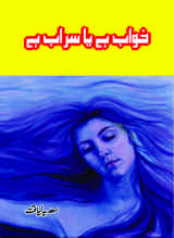 Khwab Hay Ya Sarab Hay (Dream OR Mirage) Social Romantic Urdu Novel by Sadia Liaqat Novelist & Writer