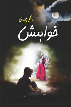 Khwahish (Desire) Social Romantic Urdu Novel by Rakhi Chaudhary