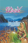 Urdu Love Stories Collection Book Koe Esa Ahle Dil Ho by Nabila Aziz