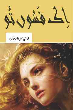 Man Fasoon Tu Social Romantic Urdu Novel by Amaya Sardar Khan