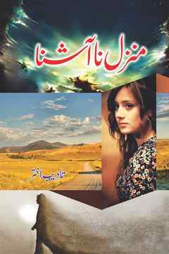 Manzil Na Ashna Urdu Romantic Novel by Tadeeb Akhtar.