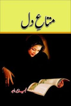 Mata e Dil Urdu Novel by Nabila Abar Raja Novelist & Digest Writer