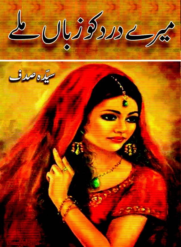 Mere Dard Ko Jo Zuban Mile Social Romantic Urdu Novel by Syeda Sadaf