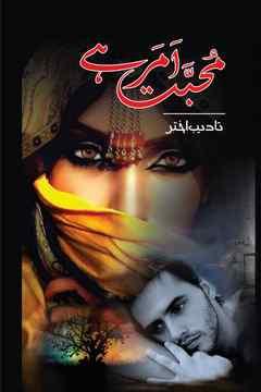Mohabbat Amar Hay Urdu Romantic Novel by Tadeeb Akhtar.