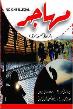Muhajir Migrant Romantic Urdu Novel by Rizwan Ghuman PDF Download and Online Reading Kitab Ghar