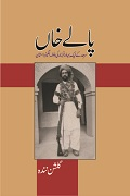 Urdu Historic Novel on British India Freedom Fighter Palay Khan by Gulshan Nandah