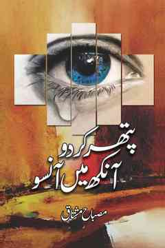 Pathar Ker Do Ankh Me Ansu by Misbah Mushtaq