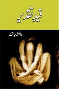 Qaid e Taqdeer Urdu Romantic Novel by Ayesha Liaqat Novelist & Writer