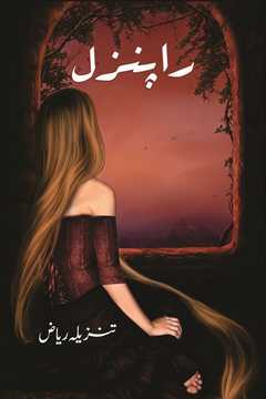Rapunzel Romantic Urdu Novel Online Reading by Tanzeela Riaz