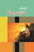 Urdu Novel Saeban Suraj Ka by Amjad Javed