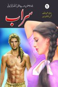 Famous Action Adventure Novel Saraab (Mirage) by Kashif Zubair