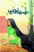 Urdu Rumani Novel Saya Diwar bhi Nahi by Qaisra Hayat