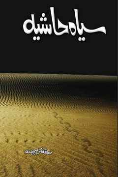 Sayah Hashia Romantic Novels in Urdu by Saima Akram Chauhdary