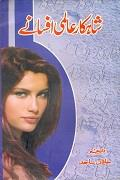 Collection of Urdu Translation of Noble Prize Winners Best Stories by Khaqan Sajid