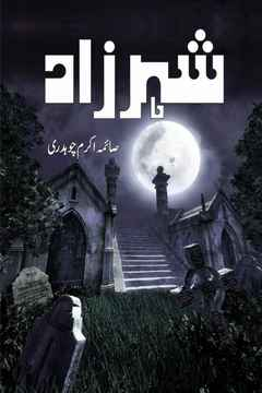 SheharZad Urdu Novel (All Episodes on Kitab Ghar) by Saima Akram Chauhdary