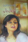 Suspense Mystery Novel Shetani Jaal by Rahila Mushtaq