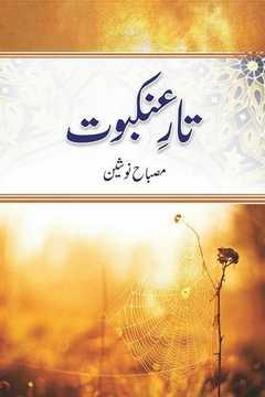 Taar e Ankaboot (Cobweb) Mere Be Khabar Mere Be Nishan by Misbah Nausheen Writer & Novelist