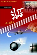 Urdu Novel on topic of Clash of Civilizations by Mohiuddin