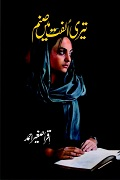 Urdu Rumani Novel Teri Ulfat Me Sanam by Iqra Sagheer Ahmed