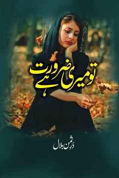 Tu Meri Zaroorat Hai by Durre Saman Bilal Romantic Urdu