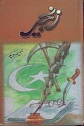 Action Adventure Novel Zanjeer by Shamim Naveed