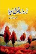 Urdu Novel Zard Zamano Ka Sawera by Nabila Abar Raja