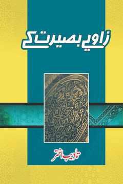 Zaviye Baseerat Ke Self Help Articles Urdu Book by Tadeeb Akhtar.