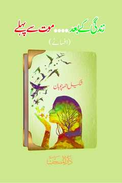 Zindagi Ke Baad Mout Se Pahlay Short Stories Collection Book